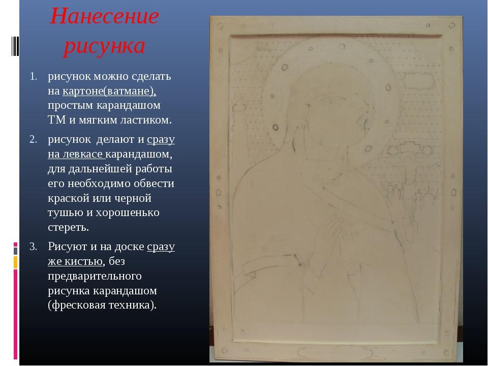 Нанесение рисунка рисунок можно сделать на картоне(ватмане), простым карандаш...