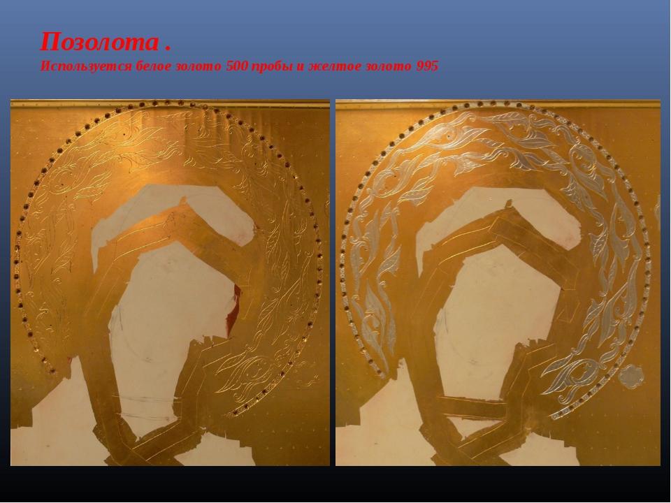Позолота . Используется белое золото 500 пробы и желтое золото 995