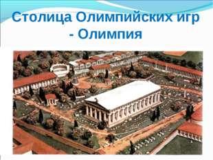Столица Олимпийских игр - Олимпия