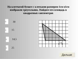 На клетчатой бумаге с клетками размером 1см х1см изображен треугольник. Найди