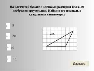 10 20 18 9 На клетчатой бумаге с клетками размером 1см х1см изображен треугол