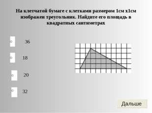 36 18 20 32 На клетчатой бумаге с клетками размером 1см х1см изображен треуго