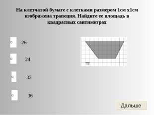 26 32 36 24 На клетчатой бумаге с клетками размером 1см х1см изображена трапе