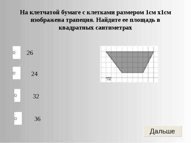 26 32 36 24 На клетчатой бумаге с клетками размером 1см х1см изображена трапе...