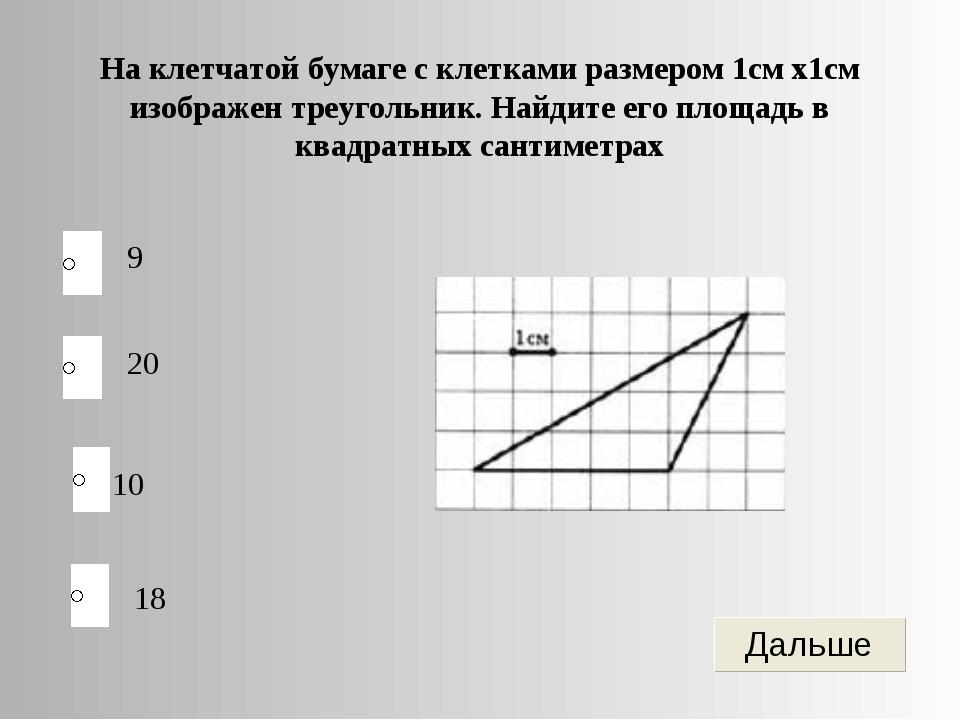 10 20 18 9 На клетчатой бумаге с клетками размером 1см х1см изображен треугол...