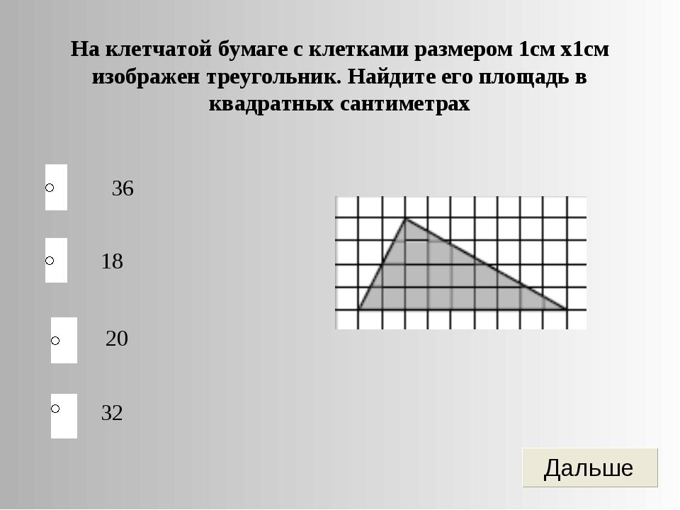 36 18 20 32 На клетчатой бумаге с клетками размером 1см х1см изображен треуго...