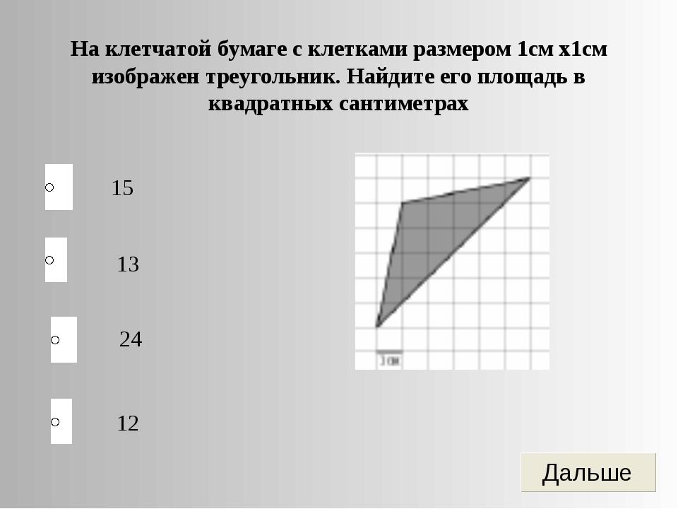 12 13 24 15 На клетчатой бумаге с клетками размером 1см х1см изображен треуго...