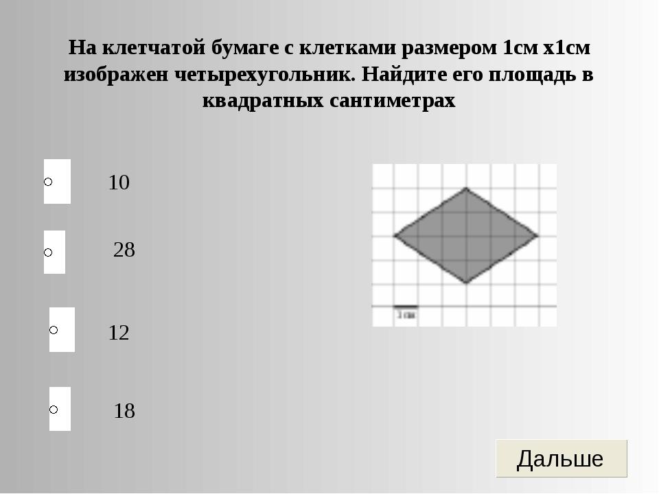 12 28 18 10 На клетчатой бумаге с клетками размером 1см х1см изображен четыре...