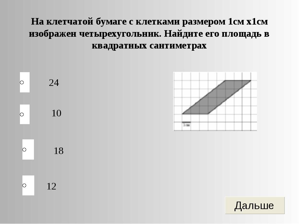 12 10 18 24 На клетчатой бумаге с клетками размером 1см х1см изображен четыре...