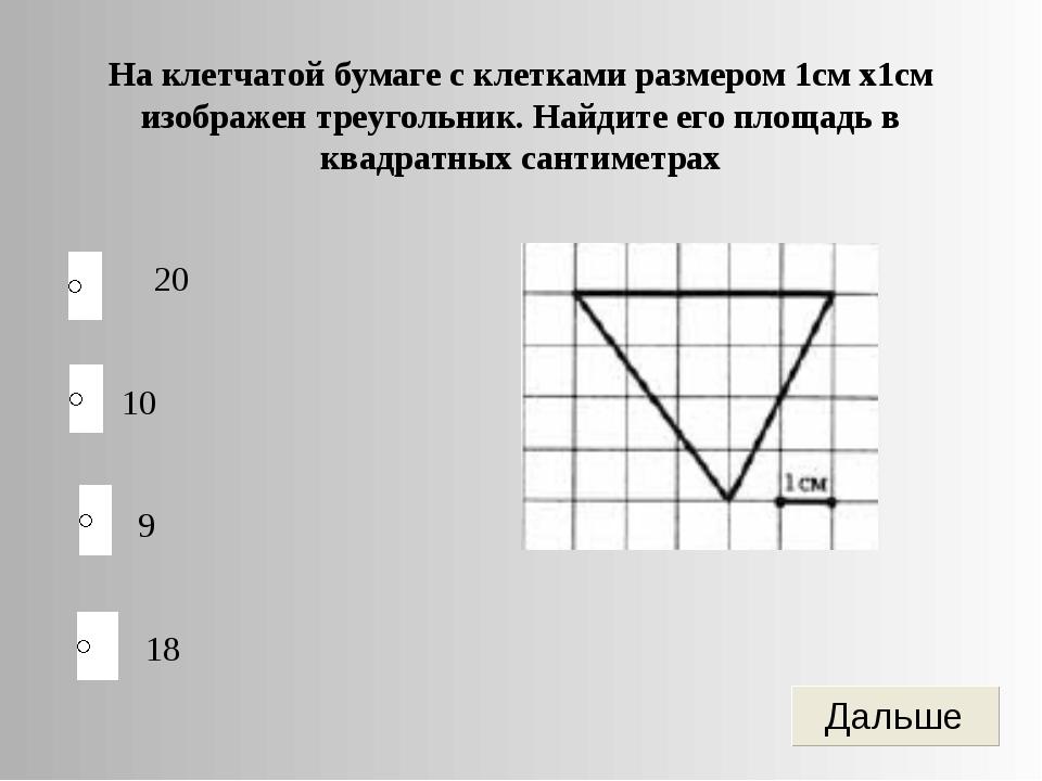 10 9 18 20 На клетчатой бумаге с клетками размером 1см х1см изображен треугол...