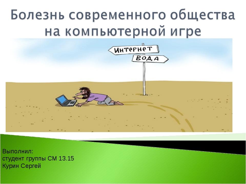 Выполнил: студент группы СМ 13.15 Курин Сергей