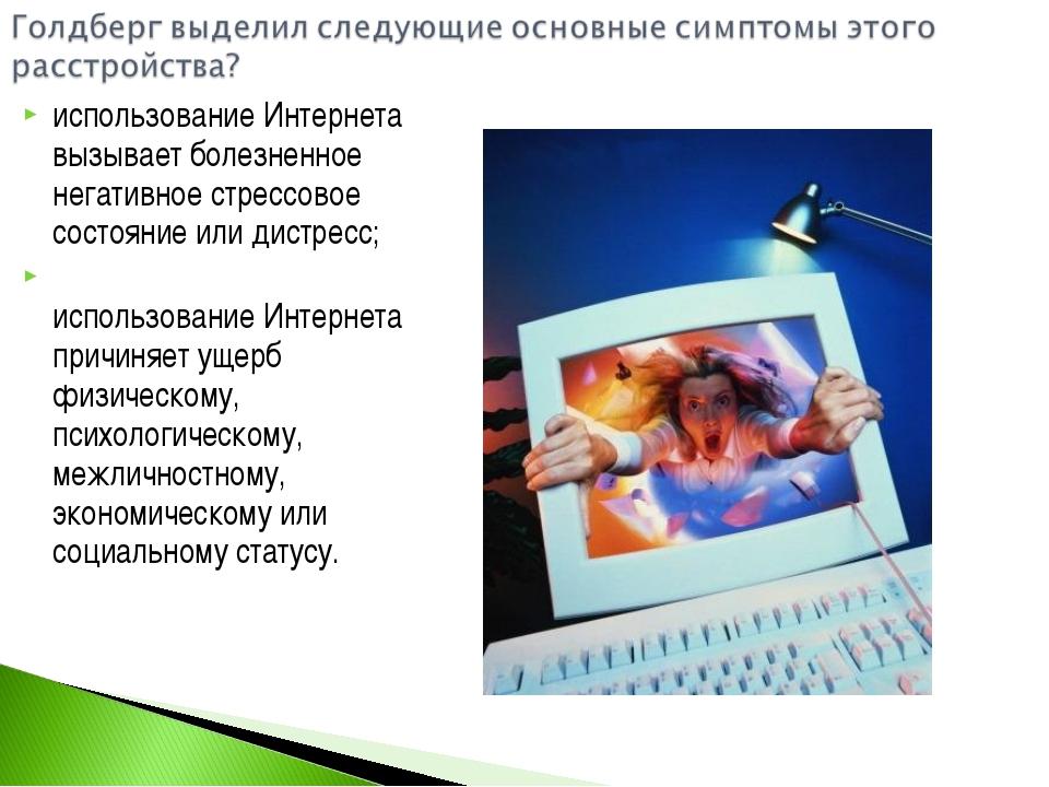 использование Интернета вызывает болезненное негативное стрессовое состояние...