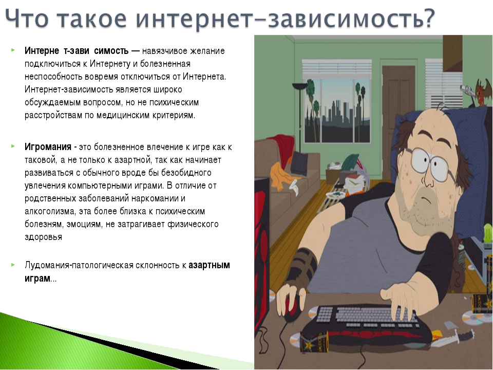 Интерне́т-зави́симость— навязчивое желание подключиться кИнтернетуи болезн...