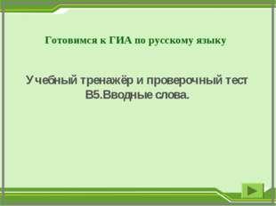 Готовимся к ГИА по русскому языку Учебный тренажёр и проверочный тест В5.Вво