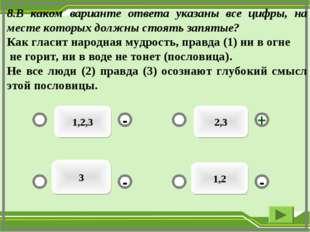 1,2,3 2,3 1,2 3 - - + - 8.В каком варианте ответа указаны все цифры, на месте