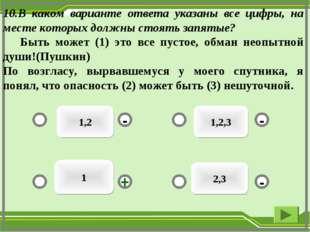 1,2 1,2,3 2,3 1 - - + - 10.В каком варианте ответа указаны все цифры, на мест