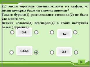 1,2 3,4 2,4 - - + - 2.В каком варианте ответа указаны все цифры, на месте кот