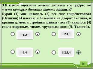 1,2,3,4 1,2 3,4 2,4 - - + - 3.В каком варианте ответа указаны все цифры, на м