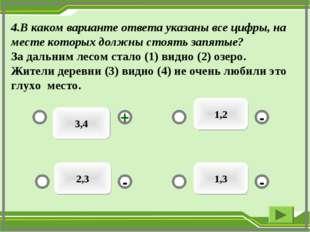 3,4 1,3 2,3 1,2 - - + - 4.В каком варианте ответа указаны все цифры, на месте