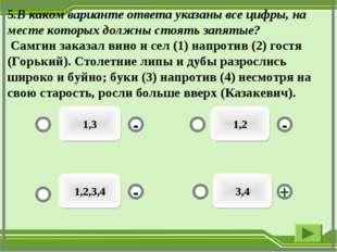 5.В каком варианте ответа указаны все цифры, на месте которых должны стоять з