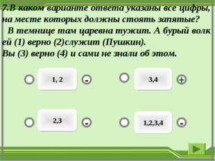 7.В каком варианте ответа указаны все цифры, на месте которых должны стоять з