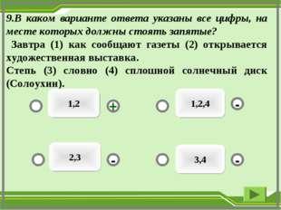 9.В каком варианте ответа указаны все цифры, на месте которых должны стоять з