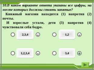 10.В каком варианте ответа указаны все цифры, на месте которых должны стоять