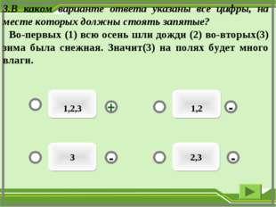 1,2 1,2,3 2,3 3 - - + - 3.В каком варианте ответа указаны все цифры, на мест