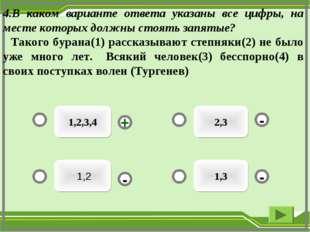 2,3 1,2,3,4 1,2 1,3 - - + - 4.В каком варианте ответа указаны все цифры, на м