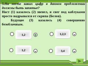 1,2 1,2,3 3,4 1,2 - - + - 5.На месте каких цифр в данном предложении должны б