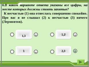 1,2 1,3 1 2,3 - - + - 6.В каком варианте ответа указаны все цифры, на месте к