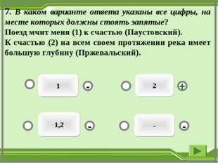 1 2 - 1,2 - - + - 7. В каком варианте ответа указаны все цифры, на месте кото