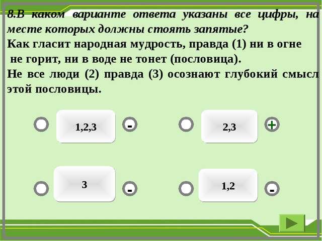 1,2,3 2,3 1,2 3 - - + - 8.В каком варианте ответа указаны все цифры, на месте...