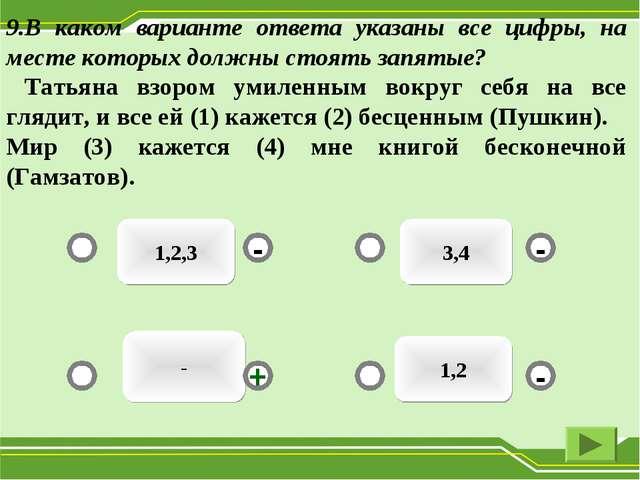 1,2,3 3,4 1,2 - - - + - 9.В каком варианте ответа указаны все цифры, на месте...