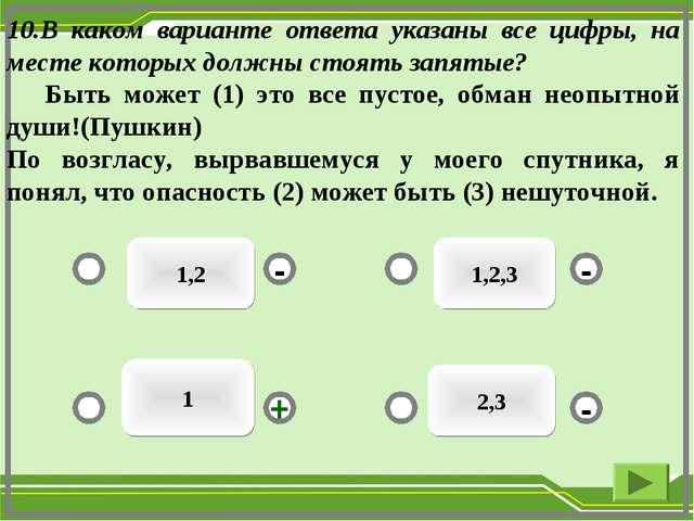 1,2 1,2,3 2,3 1 - - + - 10.В каком варианте ответа указаны все цифры, на мест...