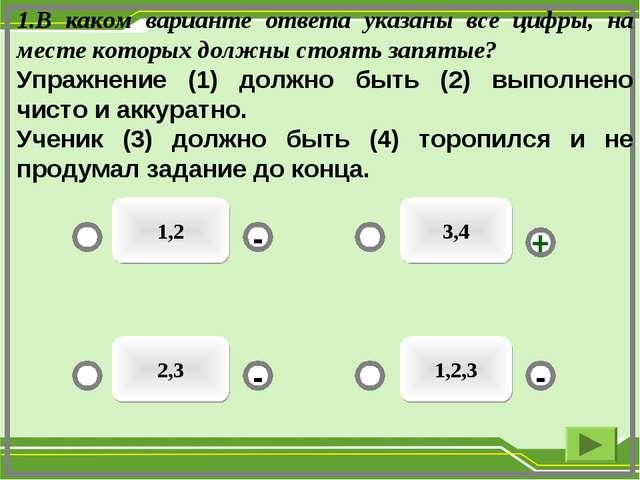3,4 1,2 1,2,3 2,3 - - + - 1.В каком варианте ответа указаны все цифры, на мес...