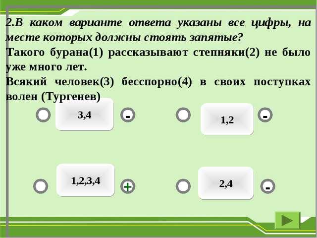 1,2 3,4 2,4 - - + - 2.В каком варианте ответа указаны все цифры, на месте кот...
