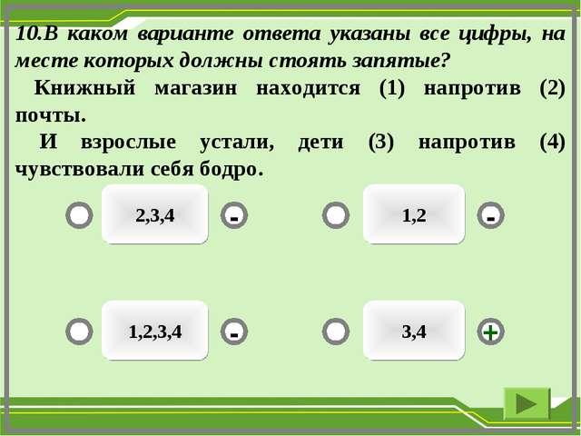 10.В каком варианте ответа указаны все цифры, на месте которых должны стоять...