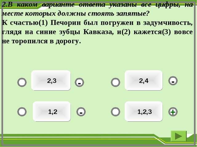 1,2,3 2,4 2,3 1,2 - - + - 2.В каком варианте ответа указаны все цифры, на ме...