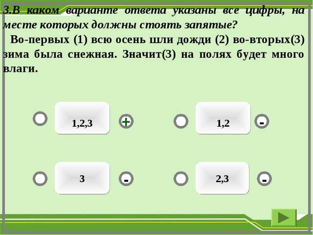 1,2 1,2,3 2,3 3 - - + - 3.В каком варианте ответа указаны все цифры, на мест...