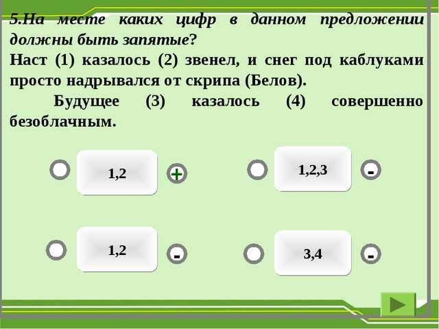 1,2 1,2,3 3,4 1,2 - - + - 5.На месте каких цифр в данном предложении должны б...