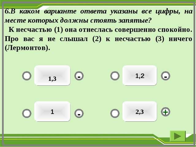 1,2 1,3 1 2,3 - - + - 6.В каком варианте ответа указаны все цифры, на месте к...