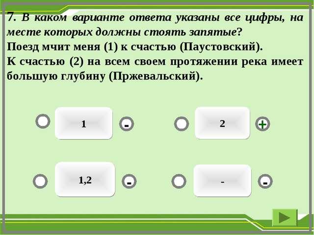 1 2 - 1,2 - - + - 7. В каком варианте ответа указаны все цифры, на месте кото...