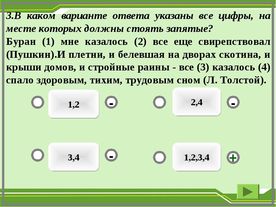 1,2,3,4 1,2 3,4 2,4 - - + - 3.В каком варианте ответа указаны все цифры, на м...