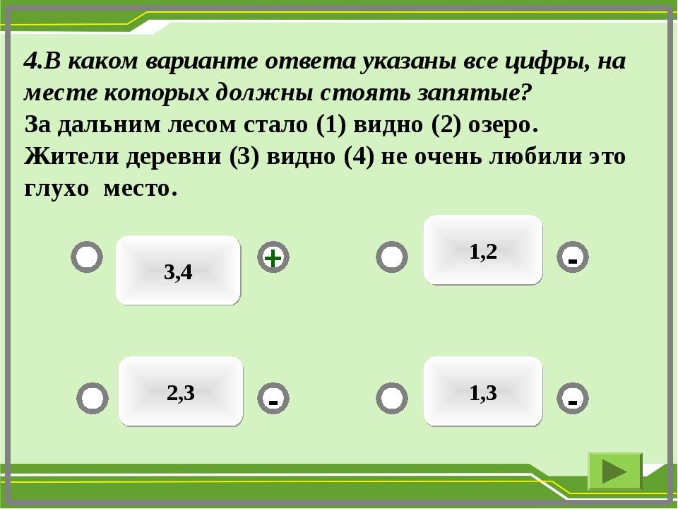 3,4 1,3 2,3 1,2 - - + - 4.В каком варианте ответа указаны все цифры, на месте...
