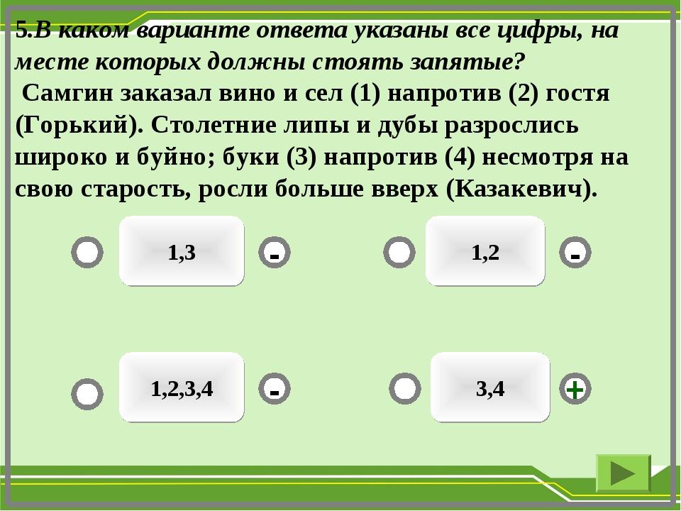 5.В каком варианте ответа указаны все цифры, на месте которых должны стоять з...