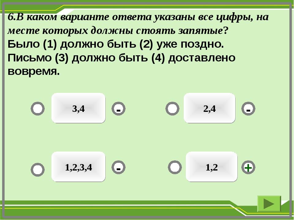 6.В каком варианте ответа указаны все цифры, на месте которых должны стоять з...