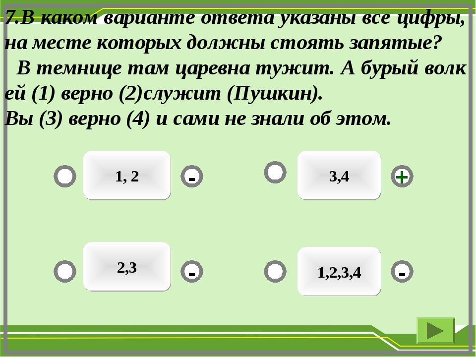 7.В каком варианте ответа указаны все цифры, на месте которых должны стоять з...