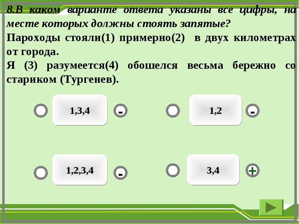 3,4 1,2,3,4 1,3,4 - - + - 8.В каком варианте ответа указаны все цифры, на мес...
