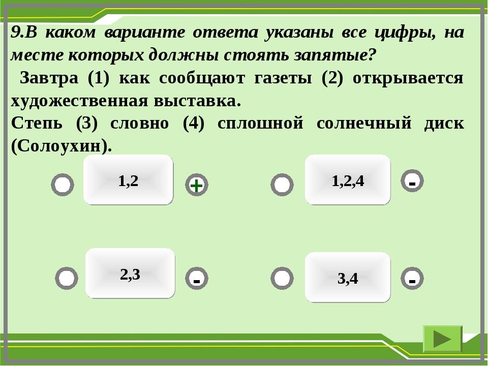 9.В каком варианте ответа указаны все цифры, на месте которых должны стоять з...
